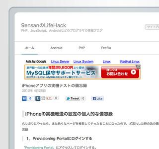 9ensan_LifeHack
