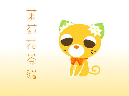 茉莉花茶貓