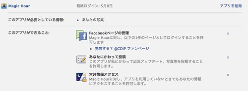 (2) アプリ設定