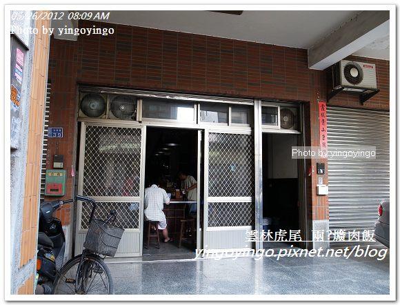 雲林虎尾_爌肉飯20120526_R0069561