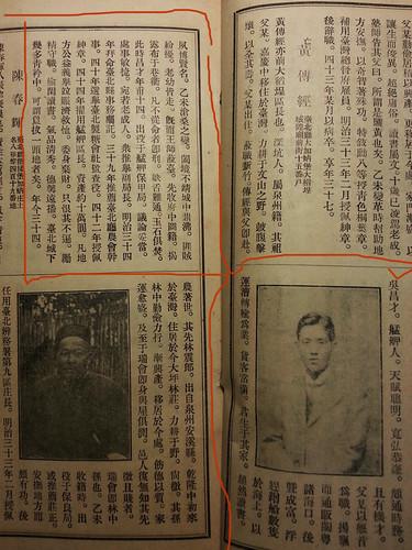 台灣列紳傳台北選 (11)