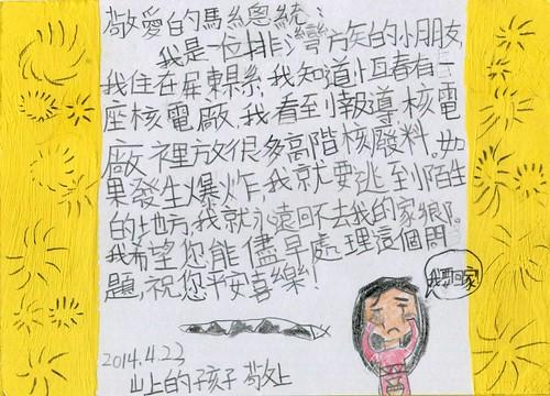 小朋友反核明信片(福熊提供)