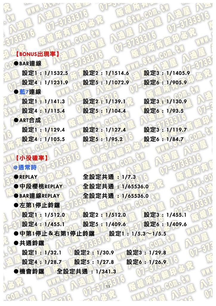 S0119越南大作戰3 中文版攻略_Page_12