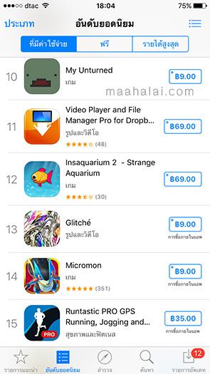App Store thai bath