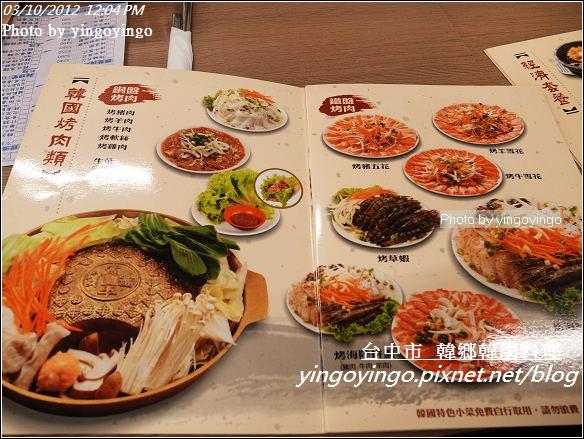台中市_韓鄉韓國料理20120310_R0060093
