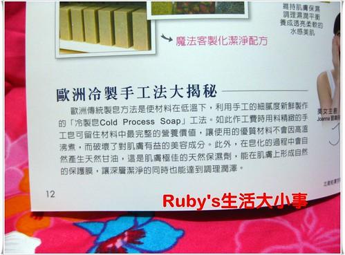 元氣堂珍珠潔顏皂 (10)