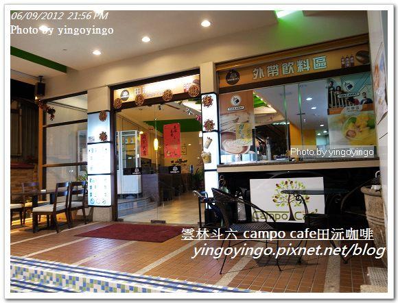 雲林斗六_田沅咖啡20120609_R0069776