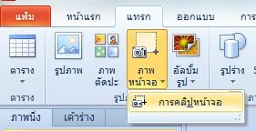 PowerPoint-086