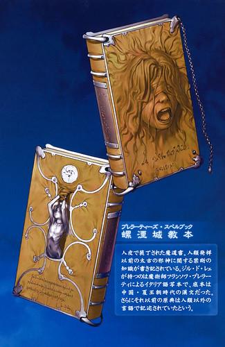 Caster阵营:吉尔德雷,螺湮城教本,fate zero,fate系列