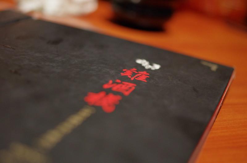 [台中] 雞酒棧