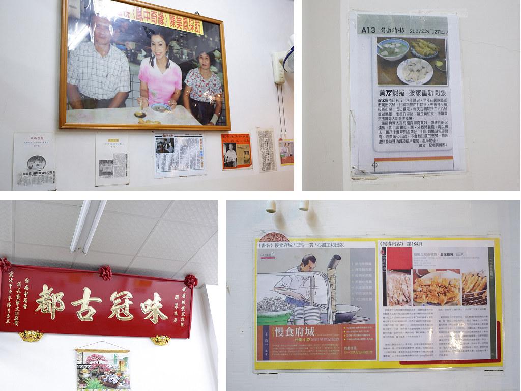 20131230台南-正宗府城黃家蝦捲 (5)