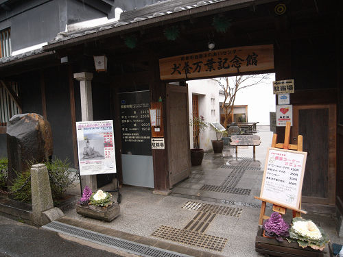 故犬養孝先生を顕彰する『犬養万葉記念館』@明日香村
