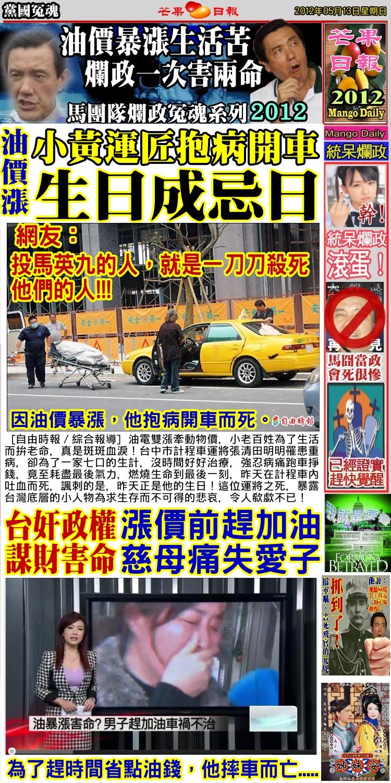 120513芒果日報--馬囧冤魂--油價暴漲生活苦,爛政一次害兩命