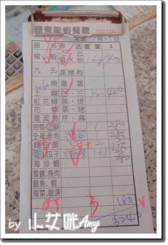 花蓮鹽寮龍蝦海鮮餐廳P7252606