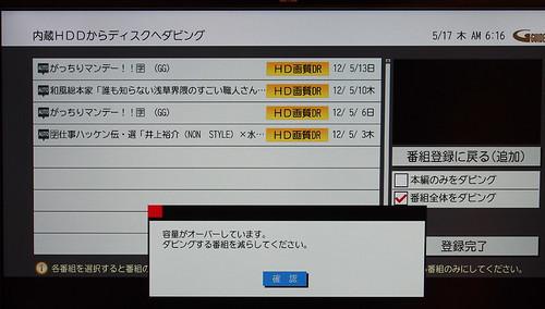 内蔵HDDからディスクへダビング