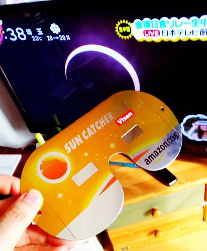 金環日食 by cinz