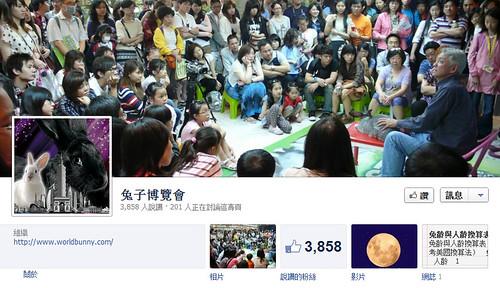 兔子博覽會臉書。