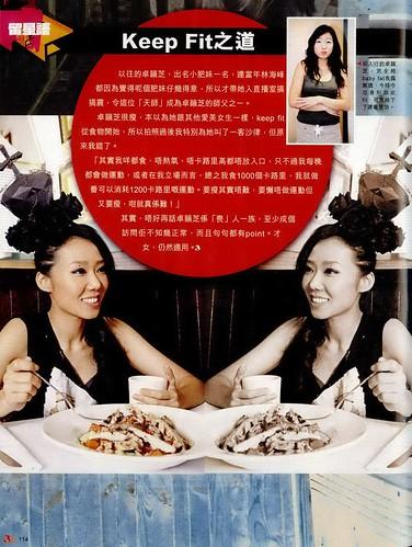 卓韻芝專訪 21012.6.2三周刊