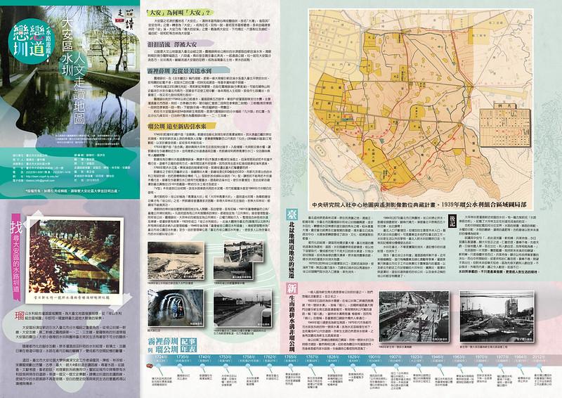 daan_water_map_f