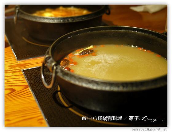 台中 八錢鍋物料理 20