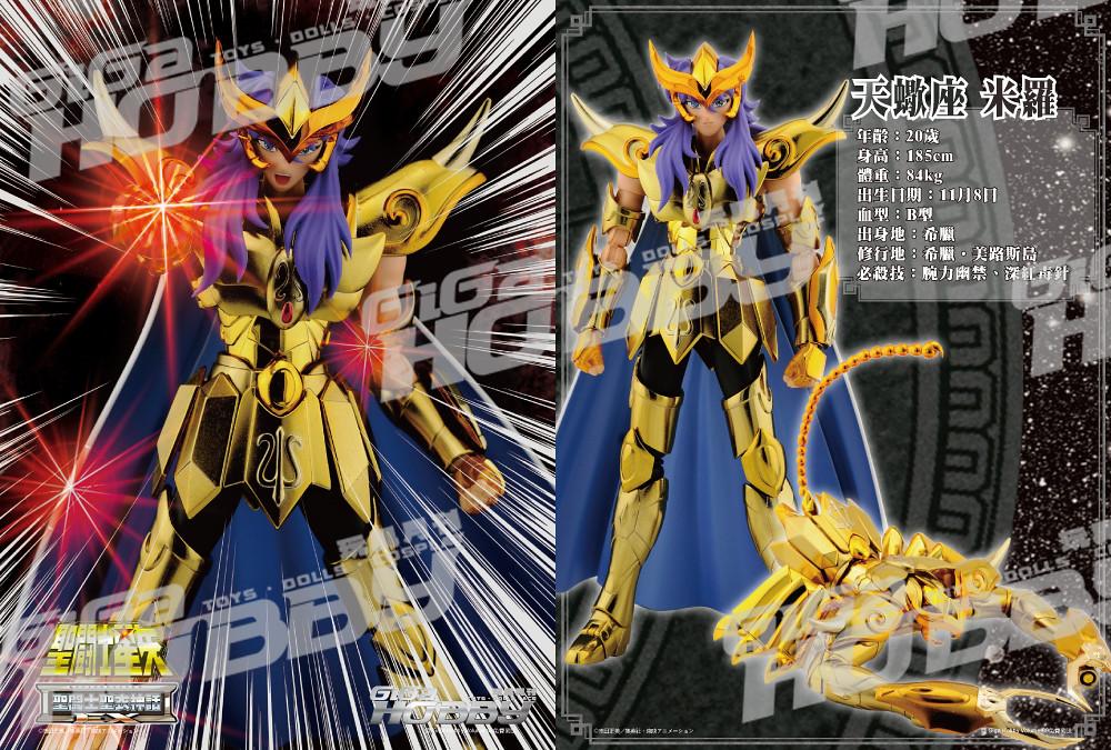 [Aprile 2012]Saint Cloth Myth EX Scorpion Milo - Pagina 16 7219442070_e5a15a22df_b