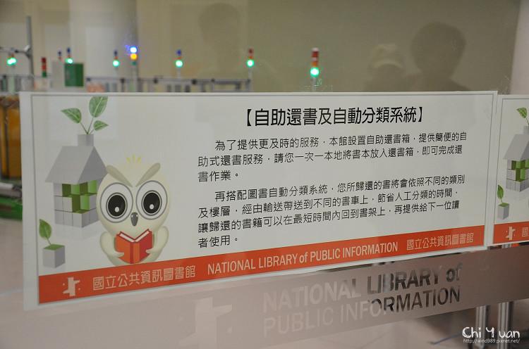國立台中圖書館-資訊14.jpg