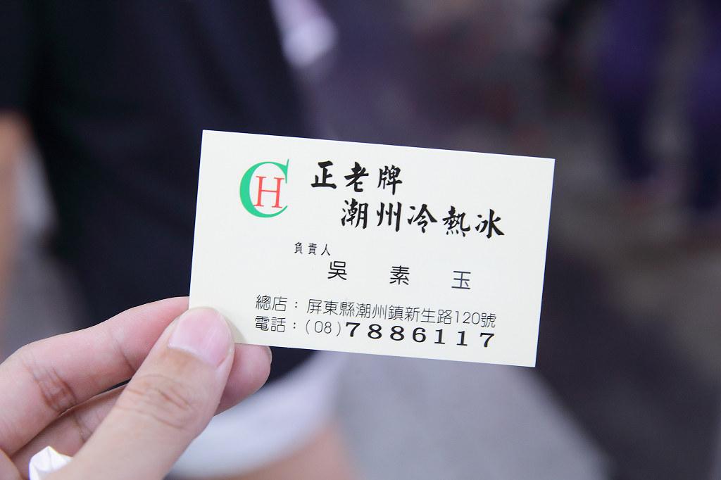 20140204潮州-老牌冷熱冰 (9)