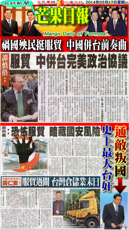 140317芒果日報-台奸新聞-禍國殃民挺服貿,中國併台前奏曲