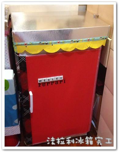 法拉利冰箱