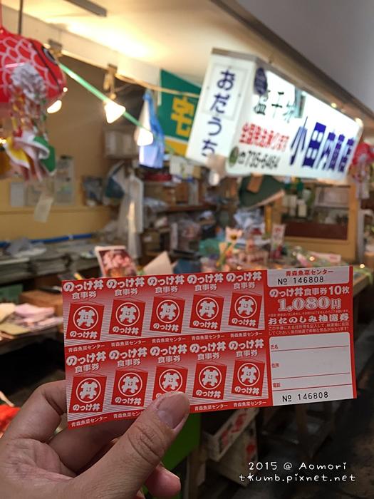 2015青森古川市場 (4).JPG