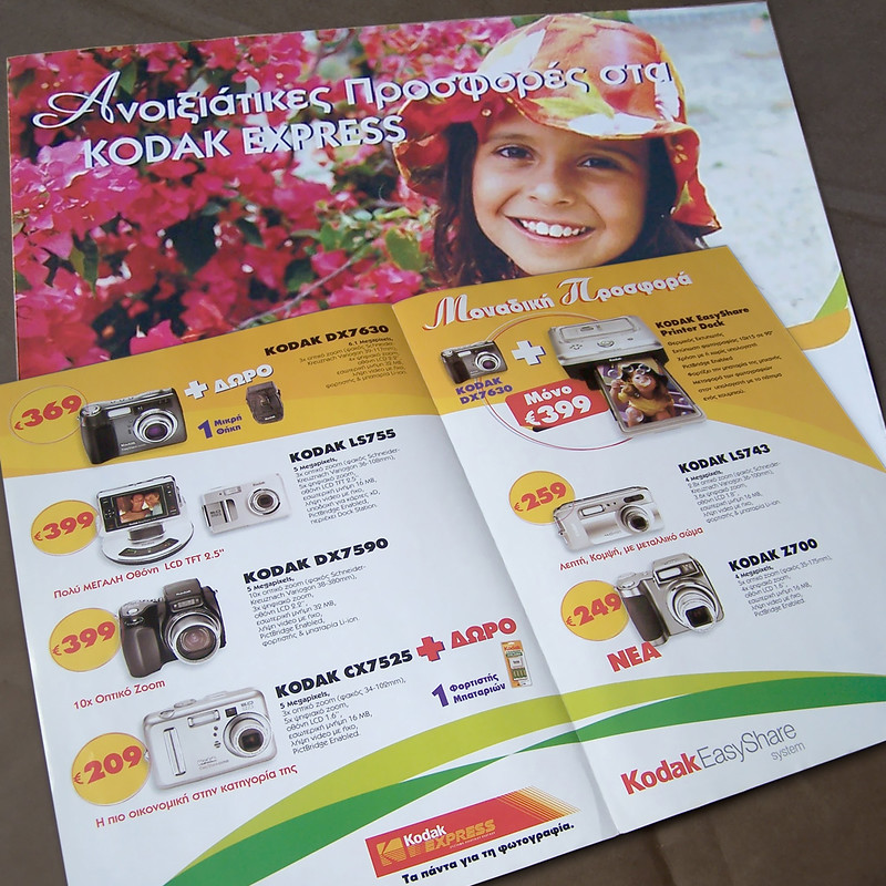 Kodak-SpringPromo