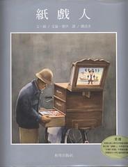 20120614-紙戲人1-1