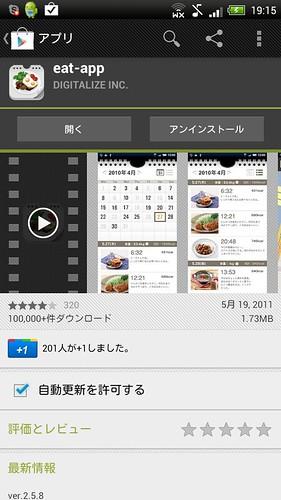 eat-appレコーディングダイエットアプリ