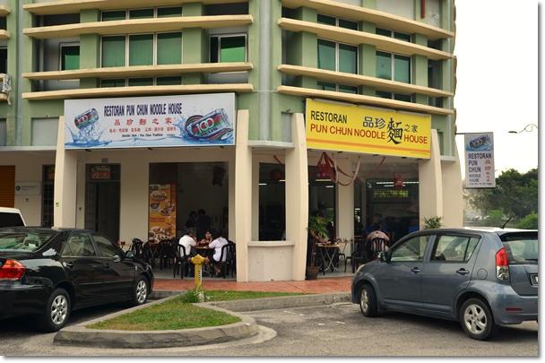 Pun Chun Noodle House @ Ara Damansara