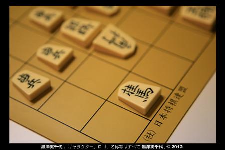 将棋/Shogi