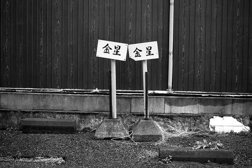 JZ C3 04 020 山口県徳山 NEX7 E30 3.5MBW#
