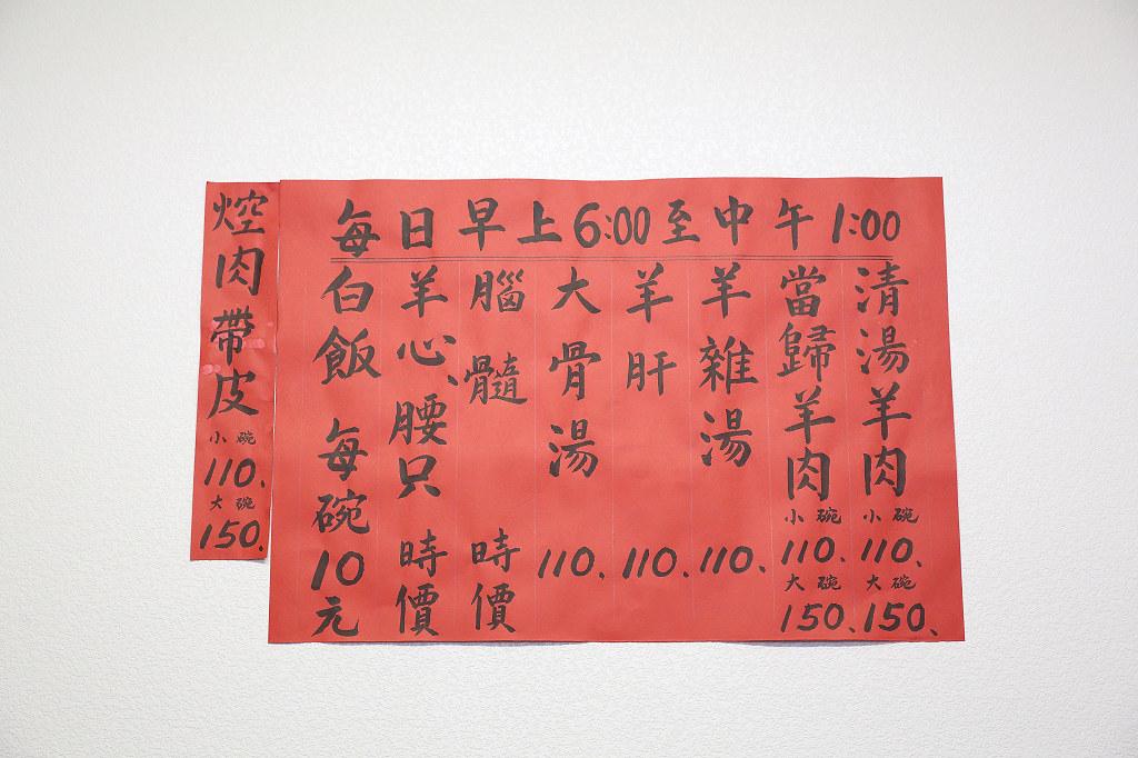 20140311台南-無名羊肉湯 (6)