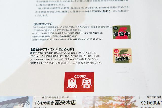 寺岡畜産 ニッポンセレクト レポーター