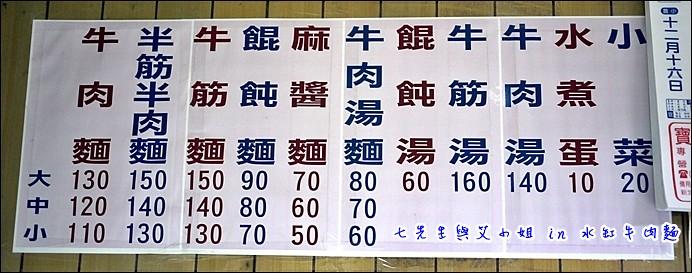 2 使用台灣本地產牛肉