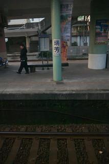 瑞芳 train station