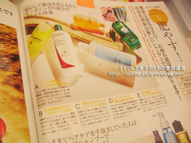 アミノ酸シャンプーuruotteうるおって雑誌掲載事例
