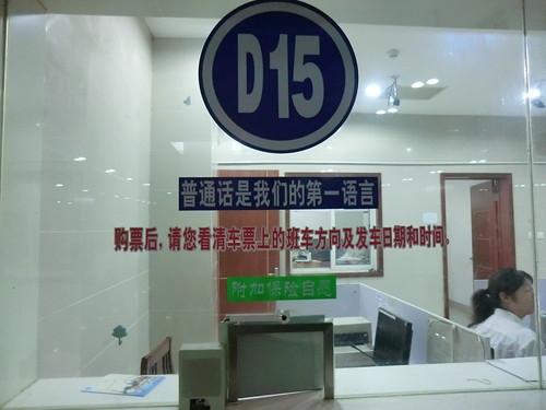 普通語を優先します(上海)