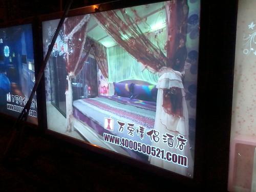 北京のラブホテル
