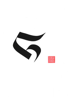 'ha' (breath) in tibetan zhang zhung gi yi ge 'brum script  'Ha' is the bīja mantra of Kṣitigarbha / Jizō / Sai Nyingpo (sa yi snying po) / Earth Treas