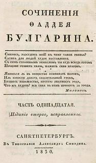 1830. Сочинения Фаддея Булгарина. - 2-е изд., испр. Ч. 1-12. - Ч. 11 000
