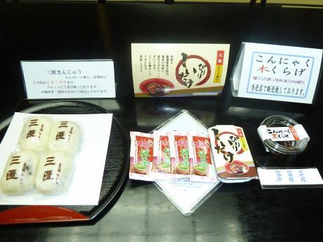 トスラブ箱根 和奏林 1泊目 お茶菓子