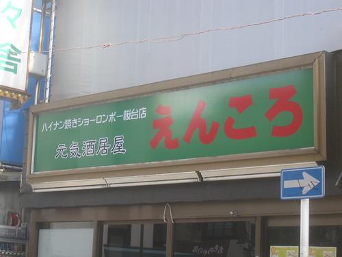看板@えんころ(桜台)
