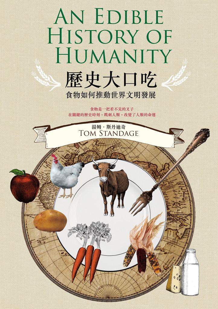 歷史大口吃:食物如何推動世界文明發展