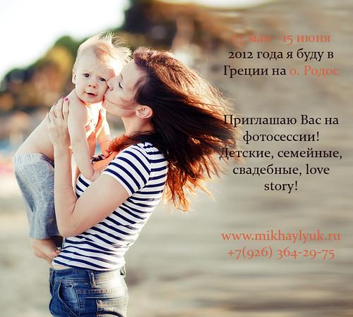 РОДОС  реклама by vm_foto