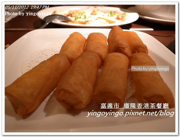 嘉義市_廣隆香港茶餐廳20120511_R0061053